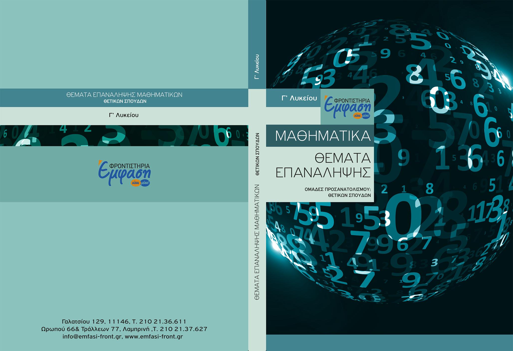 ODHGOS-EPANALHPSIS-MATHIMAT_