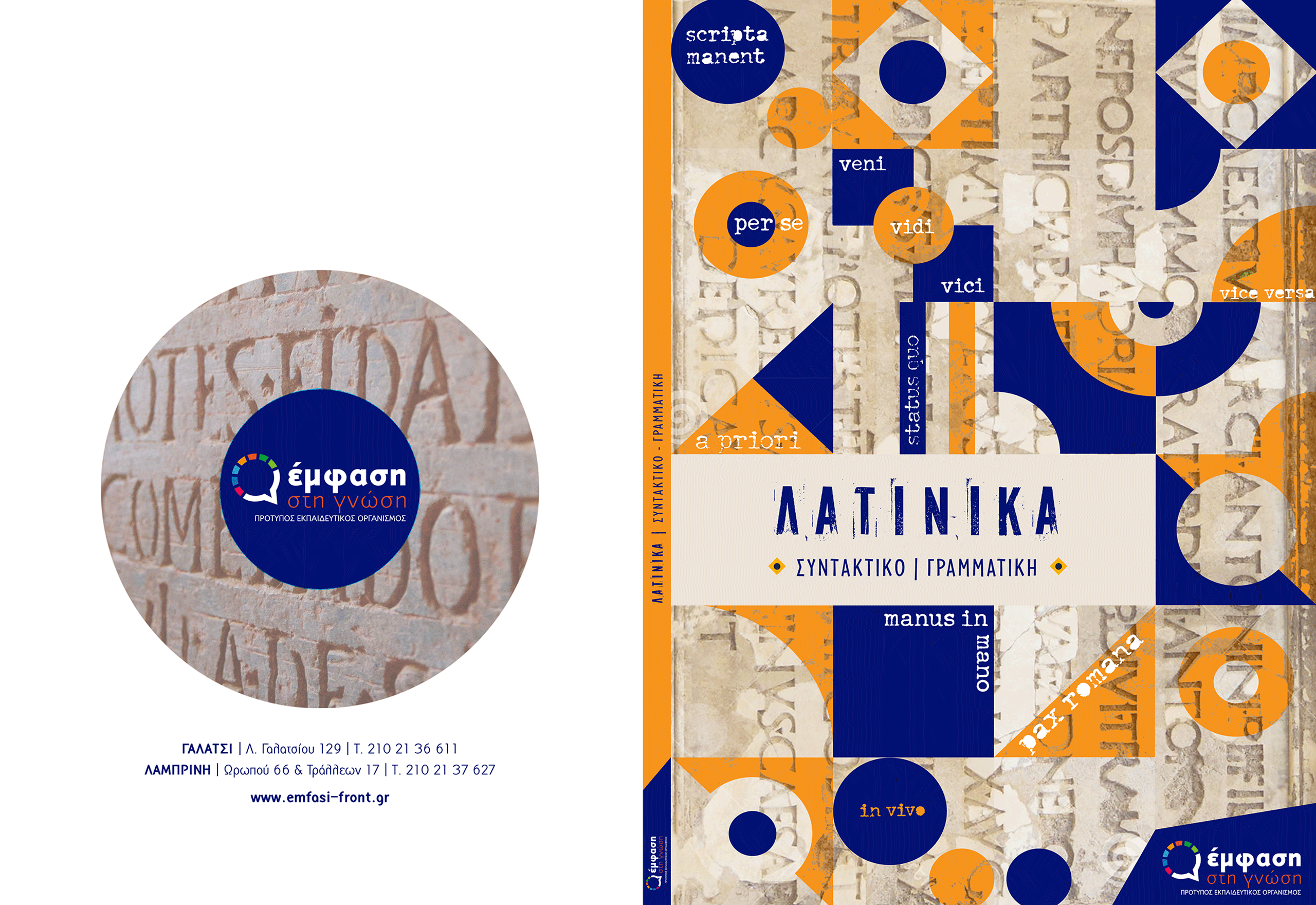 EXOF_LATINIKA_GRAMMATIKH